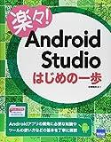 楽々!Android Studioはじめの一歩