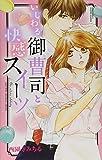 いじわる御曹司と快感スイーツ (ミッシィコミックスYLC Collection)