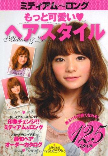ミディアム~ロング もっと可愛いヘアスタイル―誰よりも可愛くなれる!125スタイル (主婦の友社ビジュアル文庫)