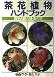 茶花植物ハンドブック―四季の野の花・庭の花