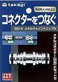 タカギ(takagi) メタルジョイントニップル G314【2年間の安心保証】