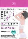 """""""太るクセ→ヤセるクセ""""たった30日書くだけで変われる! キレイをつかむDietNote"""