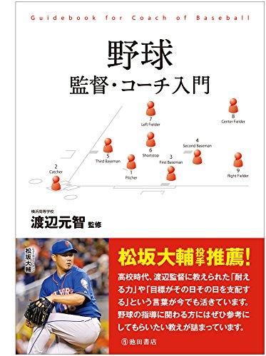 野球 監督・コーチ入門