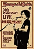 "Kazuyoshi Saito 20th Anniversary Live 1993-2013 ""20"