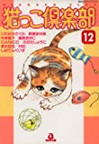 猫っこ倶楽部 12 (あおばコミックス 121 動物シリーズ)
