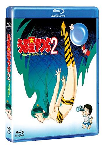 うる星やつら2  ビューティフル・ドリーマー [デジタルリマスター版] [Blu-ray]の詳細を見る