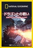 DVD ドラゴンとの戦い 伝説のモンスターは実在したのか?