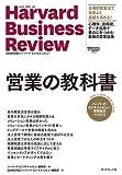ハーバード・ビジネス・レビュー 営業論文ベスト11 営業の教科書 (DIAMONDハーバード・ビジネス・レビュー) 画像
