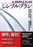 シンプル・プラン (海外文庫)