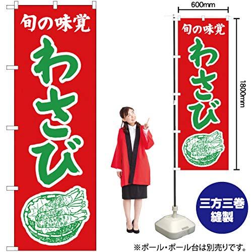 のぼり旗 旬の味覚 わさび(赤) JA-359(三巻縫製 補強済み)