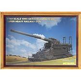 1/144 ドイツ陸軍 80cm列車砲 ドーラ