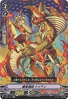 カードファイト!! ヴァンガード/V-EB07/037 魔竜導師 ケイテン C