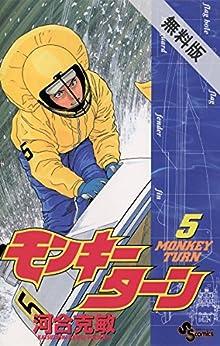 モンキーターン(5)【期間限定 無料お試し版】 (少年サンデーコミックス)