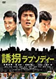 誘拐ラプソディー 特別版 [DVD]