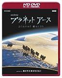 NHKスペシャル プラネットアース Episode 4 「乾きの大地を生きぬく」(HD-DVD) [HD DVD]