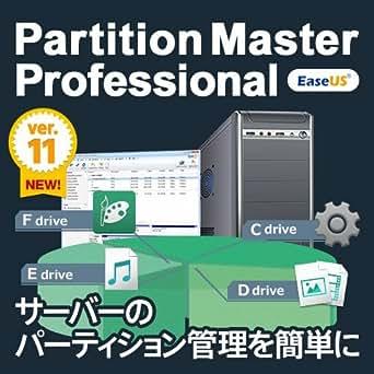 【パーティションの編集・管理を簡単に! 】EaseUS Partition Master Professional 11 [ダウンロード]