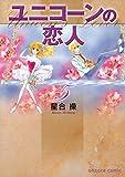 ユニコーンの恋人5 (OHZORA名作劇場)