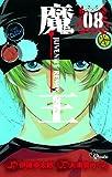 魔王 8―JUVENILE REMIX (少年サンデーコミックス)