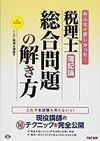 税理士 簿記論 総合問題の解き方 第3版