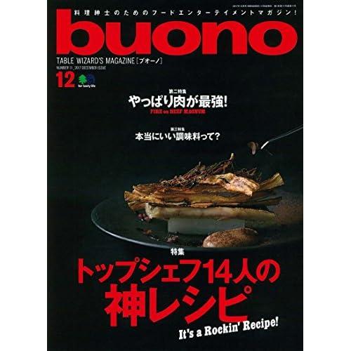 buono(ブオーノ) 2017年 12 月号 [雑誌]