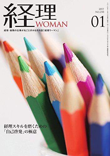 月刊経理ウーマン 2017年1月号 (2016-12-20) [雑誌]の詳細を見る