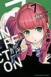 インフェクション(7) (講談社コミックス)