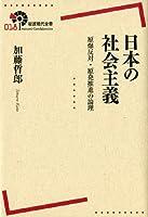 日本の社会主義――原爆反対・原発推進の論理 (岩波現代全書)
