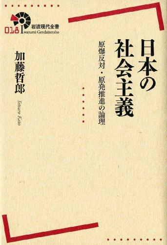 日本の社会主義――原爆反対・原発推進の論理 (岩波現代全書)の詳細を見る
