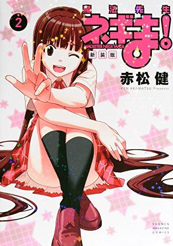 新装版 魔法先生ネギま!(2) (KCデラックス 週刊少年マガジン)の詳細を見る