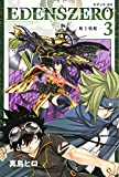 EDENS ZERO(3) (講談社コミックス)