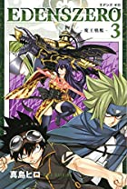 EDENS ZERO 第03巻