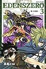 EDENS ZERO 第3巻