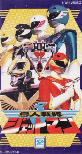 鳥人戦隊ジェットマン〔2〕 [VHS]