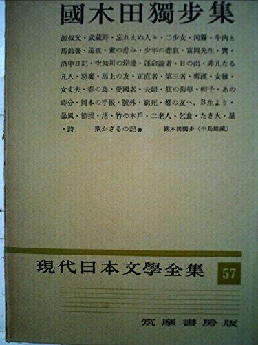 現代日本文学全集〈第57〉国木田独歩集 (1956年)
