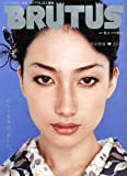 BRUTUS (ブルータス) 2007年 5/1号 [雑誌]
