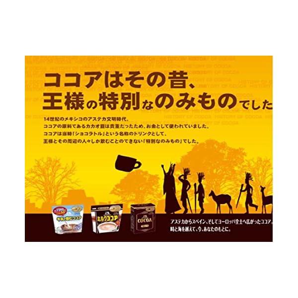 森永 ミルクココア 300gの紹介画像6