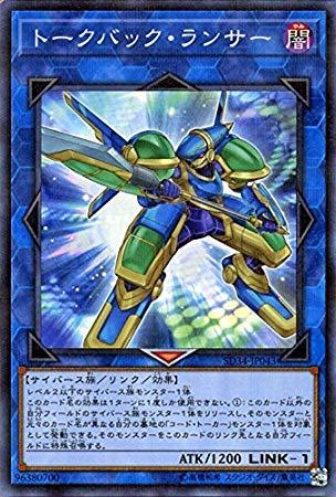 遊戯王/第10期/SD34-JP43 トークバック・ランサー【パラレル】