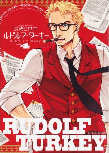 ルドルフ・ターキー 4巻 (ビームコミックス)の詳細を見る