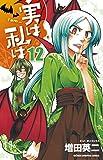 実は私は 12 (少年チャンピオン・コミックス)