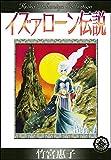 イズァローン伝説 (8) 魔神