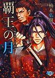 覇王の月~明智光秀の生涯 (無頼コミックス)