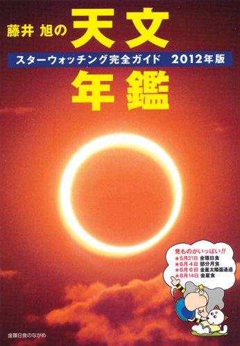 藤井旭の天文年鑑 2012年版: スターウオッチング完全ガイドの詳細を見る