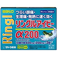 【指定第2類医薬品】リングルアイビーα200 36カプセル ※セルフメディケーション税制対象商品