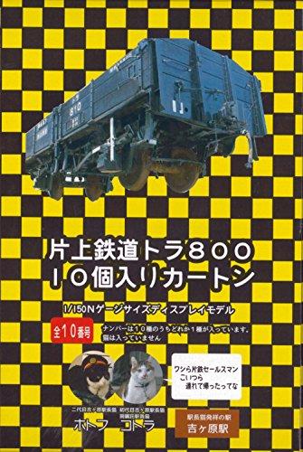 ワンマイル 片上鉄道 トラ800  1/150スケールディスプレイモデル  BOX  10個入