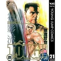 TOUGH―タフ― 21 (ヤングジャンプコミックスDIGITAL)