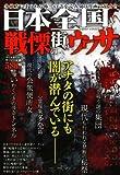 日本全国 戦慄の街のウワサ (ミッシィコミックス)