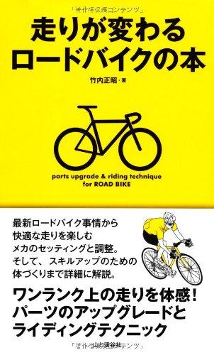 走りが変わるロードバイクの本の詳細を見る