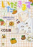いただきます~給食のおじさん・三五十一~―くりた陸傑作集 4 (A.L.C.DX)