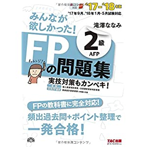 みんなが欲しかった! FPの問題集 2級・AFP 2017-2018年 (みんなが欲しかった! シリーズ)