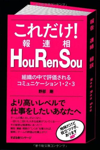 これだけ!  Hou Ren Sou(報連相)の詳細を見る